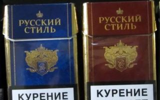 Сигареты Русский Стиль