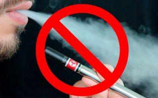 Как бросить курить электронную сигарету?