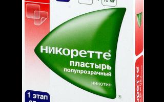 Никотиновые пластыри помогающие бросить курить