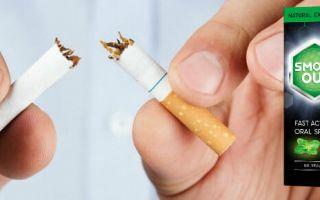 Спрей помогающий бросить курить