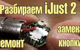 Сломалась кнопка на Айджаст 2 (ijust 2) как ее заменить/отремонтировать