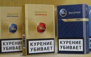 Ява сигареты
