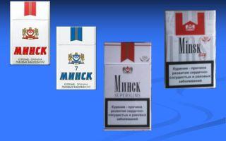 Сигареты марки Минск