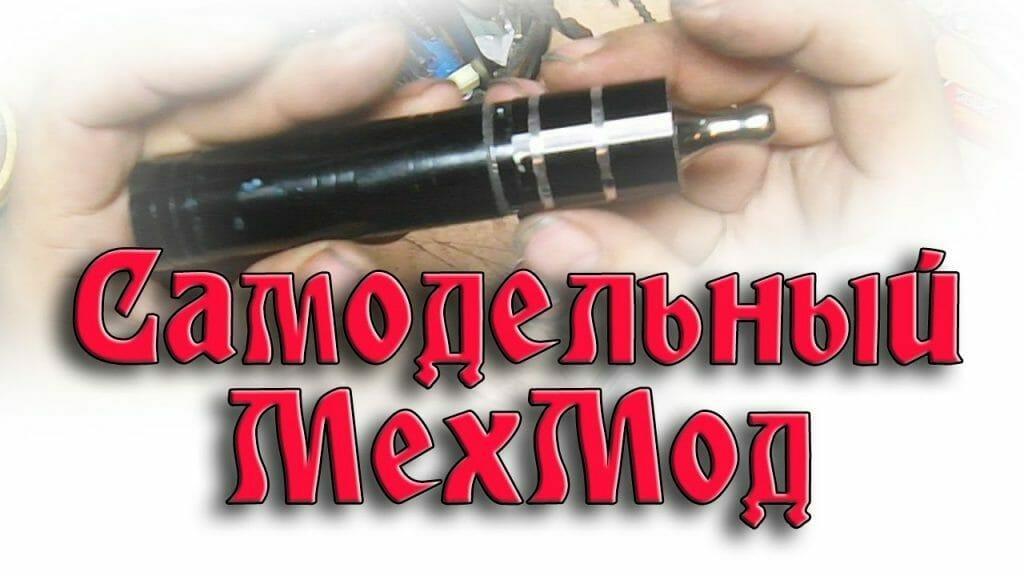 Электронные сигареты своими руками фото фото 444