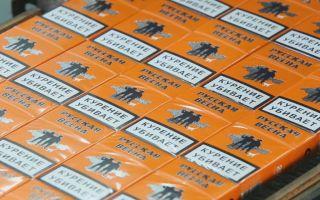 Сигареты Русская Весна