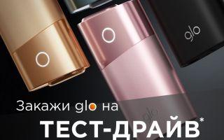 Можно ли взять нагреватель табака glo