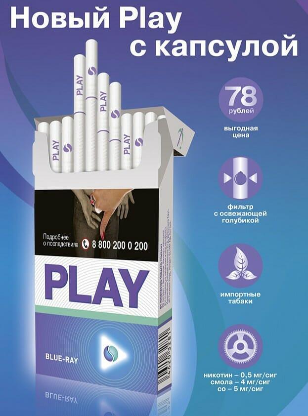 Плей сигареты купить в официальный сайт табачных изделий