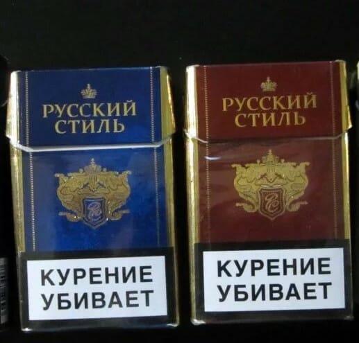 Сигареты русский стиль оптом купить сигареты опт из москвы цены