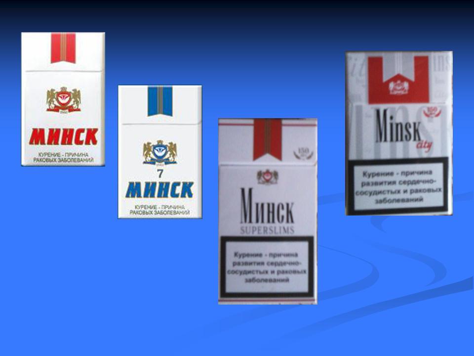 купить сигареты минск